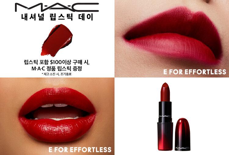 내셔널 립스틱 데이