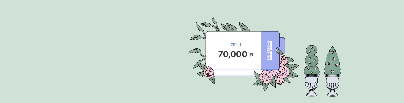 인천점 최대 7만원 증정
