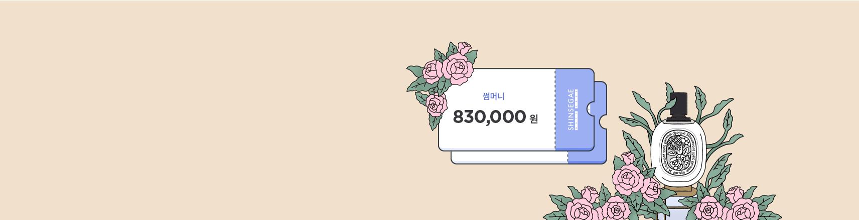 명동점 썸머니 최대 83만원 PAYBACK