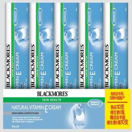 韩际新世界网上免税店-BLACKMORES-SUPPLEMENTS ETC-(Special Gift)VITAMIN E CREAM 50gx10个(补充皮肤营养 有助于改善妊娠纹和痘痕)