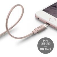신세계인터넷면세점-엘라고-Charger-Cable-알루미늄 케이블 애플 라이트닝 -로즈골드